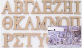 ΞΥΛΙΝΑ ΓΡΑΜΜΑΤΑ MDF ΧΟΝΤΡΑ 18mm 0519318