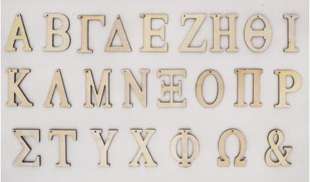 ΞΥΛΙΝΑ ΓΡΑΜΜΑΤΑ ΚΡΕΜΑΣΤΑ 6cm 05194160